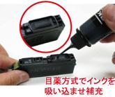 IC70/IC80詰め替えインクの取扱説明1