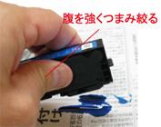 IC70/IC80詰め替えインク取扱説明2