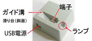 IC70/IC80チップリセッターの取扱説明1